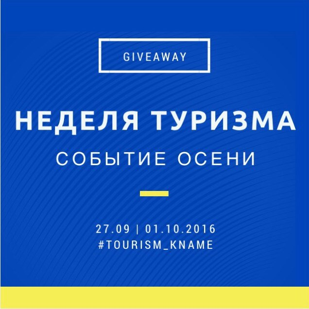 Giveaway2016